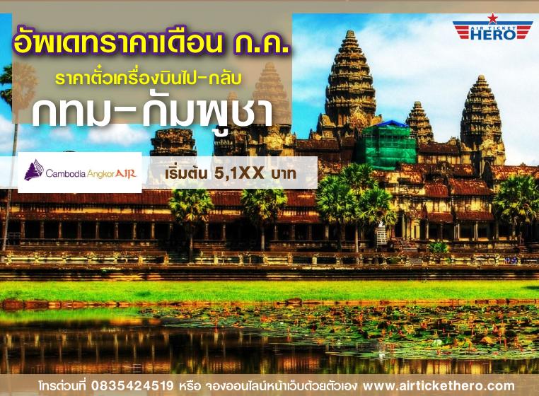 bangkok_cambodia_ticket_promotion