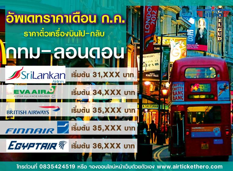 bangkok_london_ticket_fare