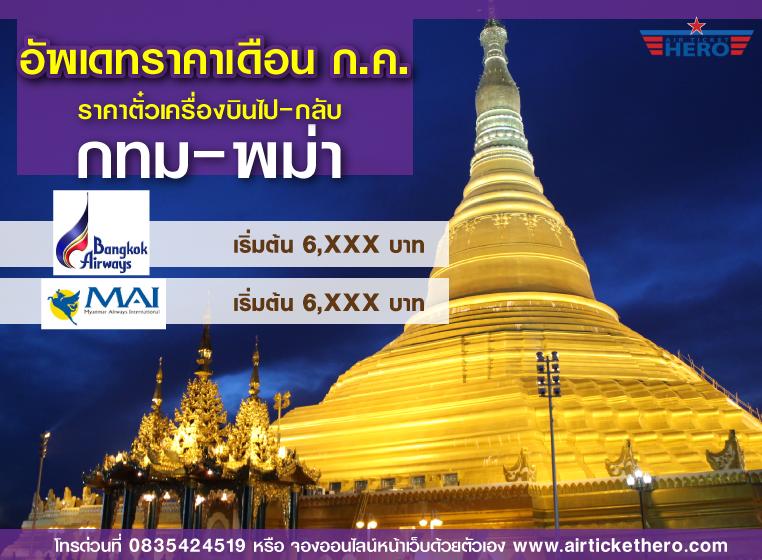 bangkok_myanmar_ticket