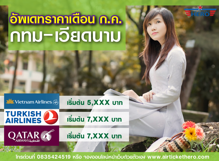 vietnam_profare